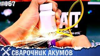 ПРОСТОЙ сварочный аппарат для сварки аккумуляторов своими руками