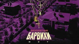 Мот - Пролетая над коттеджами Барвихи (премьера трека, 2018)