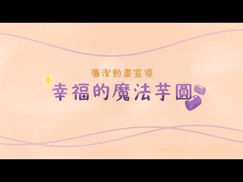 宜蘭縣政府政風處製作「幸福的魔法芋圓」廉潔動畫短片_圖示