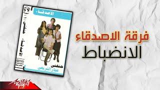اغاني حصرية Ferqet El Asdeqaa - Al Endebat | فرقة الاصدقاء - الانضباط تحميل MP3