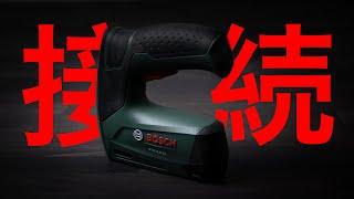 Bosch PTK 3,6 LI Akku Tacker - Review
