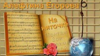 Алефтина Егорова На ниточке