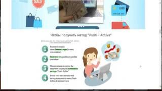 Методика Дениса Уварова «Push-Active» – заработок от 550$ в день