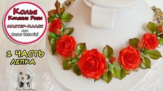 Колье с розами. Лепка ❤️ Полимерная глина мастер класс цветы ❤️ Ирина Иваницкая