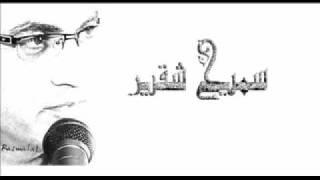 تحميل و استماع سميح شقير - بيروت خيمتنا MP3
