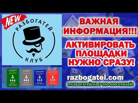 Razbogatei ВАЖНАЯ ИНФОРМАЦИЯ ПО АКТИВАЦИИ! Доход до 7 000 000 рублей!
