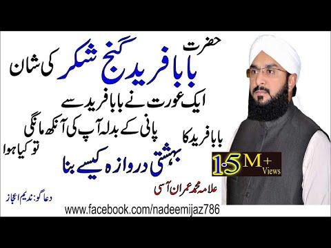 Hazrat Sabir Piya Sarkar History 3gp On Waptrick