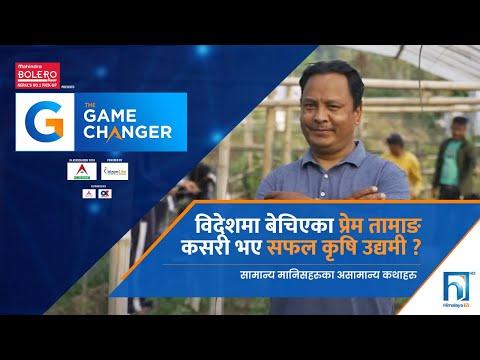 The Game Changer | Season Premiere | EP 1 | Story 1 | Prem Tamang