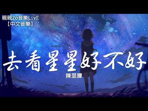 陳翌朦 - 去看星星好不好【動態歌詞Lyrics】