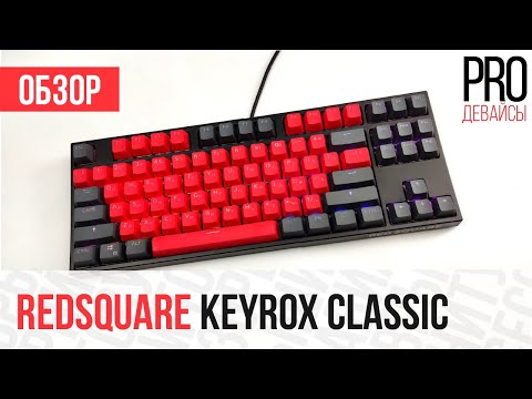 Обзор Red Square KeyRox Classic. Красивый борд на желтых гатеронах, который стоит вашего внимания