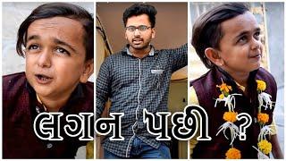 લગન કર્યા પછી થયું આવું || Gujarati Comedy || Video By Akki&Ankit