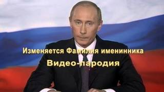 Видео поздравление  от Путина с Днем рождения пародия №3