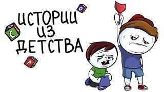 Истории из детства(Анимация)