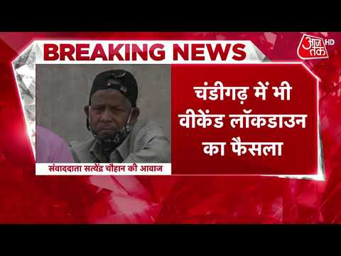 Breaking News: Chandigarh में भी Weekend Lockdown, Corona Case बढ़ने से फैसला
