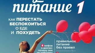 Светлана Бронникова – Интуитивное питание. Как перестать беспокоиться о еде и похудеть. часть 1.