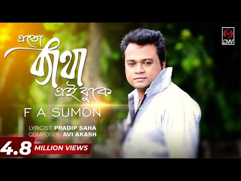 Download Eto Betha Ei Buke (এতো ব্যাথা এই বুকে) | FA SUMON | With Lyrics | New Song 2018 HD Mp4 3GP Video and MP3