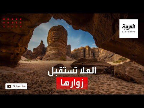 العرب اليوم - شاهد: العلا تستقبل الزوار مجددا نهاية أكتوبر في عدد من مواقعها الأثرية