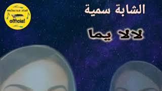 تحميل و مشاهدة الشابة سمية لالا يما❤❤ chaba somiya lala yema MP3