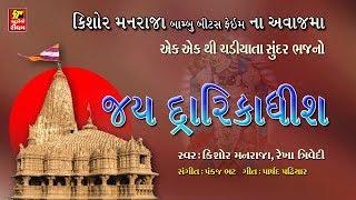 Jai Dwarkadhish    Kishor Maharaj - બામ્બુ   - YouTube