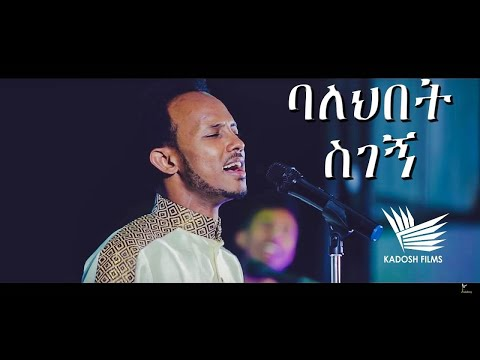 "New! Asegid Abebe |""Balehibet Sigegn"" ባለህበት ስገኝ