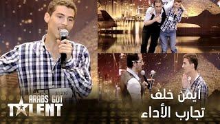 اغاني حصرية أطرف ما حصل على مر المواسم في Arabs Got talent تحميل MP3