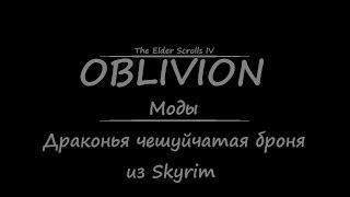 TES 4: Oblivion #Моды - Драконья чешуйчатая броня из Skyrim