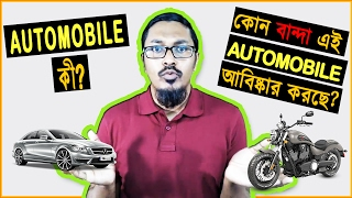 Basic Knowledge of an Automobiles | What is Automobile | Automobile History
