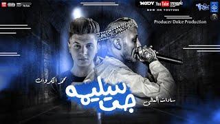 مهرجان جت سليمه - غناء سادات العالمي وكروان - توزيع دولسي برودكشن - كلمات المجذوب تحميل MP3