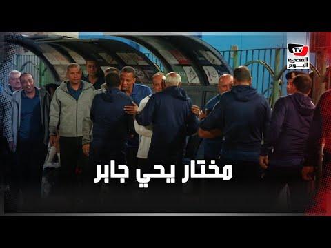 مختار مختار يحي محمود جابر وجهاز «الدراويش»