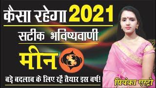 Meen Rashifal 2021 ll मीन राशिफल ll संपूर्ण वार्षिक राशिफल 2021 - Download this Video in MP3, M4A, WEBM, MP4, 3GP