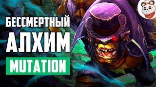 АЛХИМИК МУТАЦИЯ, БЕССМЕРТНЫЙ! ALCHEMIST PATCH 7.15