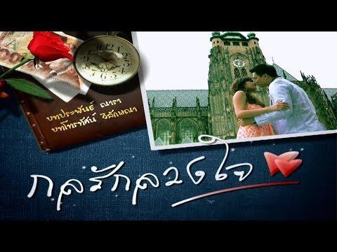 กลรักลวงใจ KonrakLuangjai EP.33 | 27-03-61 | Ch3Thailand