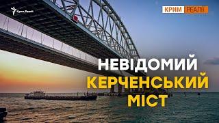 Керченський міст. Спецпроект – РС | Крим.Реалії