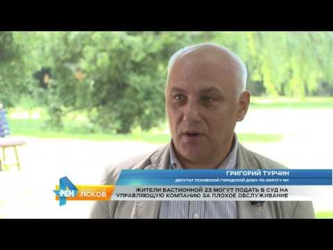 Новости Псков 19.07.2017 # Аварийный дом на Бастионной