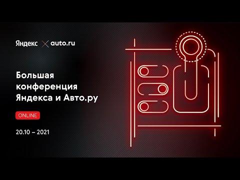 Большая конференция Яндекса и Авто.ру