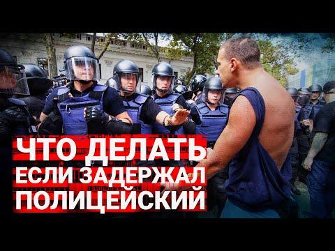 Что делать, если задерживает полиция | Правила задержания