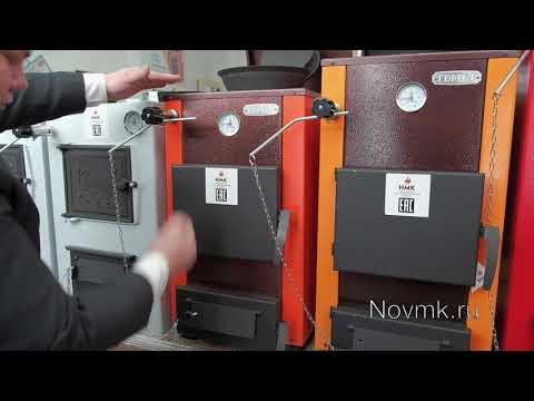 Твердотопливный котел водяного отопления НМК КВО 15 ТЭ Сибирь-Гефест (видео)