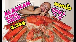 จัดปูอลาสก้ายักษ์ 3.3Kg Giant Alaskan King Crab Mukbang l 10kcalmuscleman