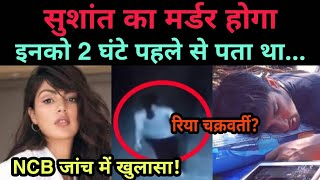 Sushant Singh Rajput case was already updated from computer and mobile phone | NOOK POST