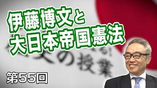 第55回 伊藤博文と大日本帝国憲法
