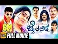 Jai Lalitha – ಜೈ ಲಲಿತ | Kannada Comedy Movie 2015 Full HD | Sharan, Disha Pande, Ravishankar Gowda video download