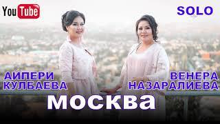 Айпери Кулбаева & Венера Назаралиева - Москва / Жаныртылган 2018