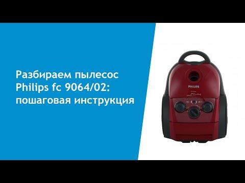 Разборка пылесоса Philips fc 9064/02