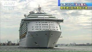 東京湾に史上最大 巨大クルーズ船が初入港(16/04/30)