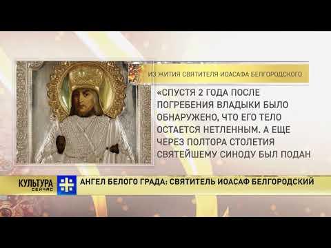 Ангел белого града: Святитель Иоасаф Белгородский