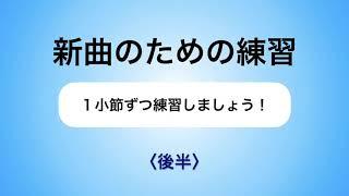 彩城先⽣の新曲レッスン〜1 ⼩節ず つ 4-1 後編〜