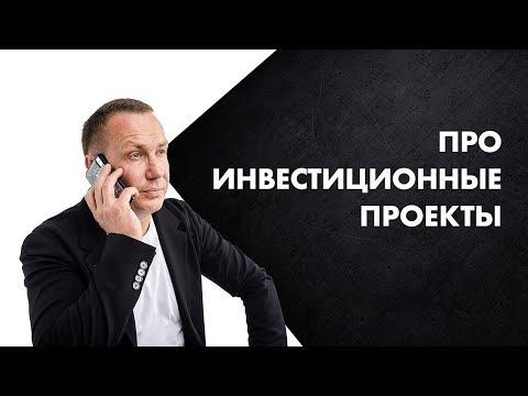 Каленкович о бинарных опционах