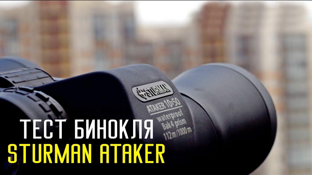 Видео о товаре Бинокль Sturman ATAKER 10x50