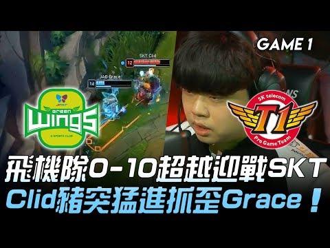 JAG vs SKT 飛機隊0-10超越迎戰SKT Clid豬突猛進抓歪Grace!Game 1