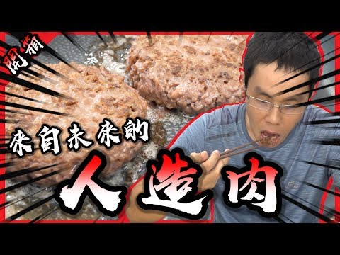 天價人造肉!吃起來跟真的肉差多少呢?